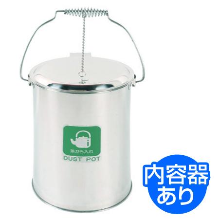 ゴミ箱 ダストポット ST-10 内容器付 送料無料 【5000円以上送料無料】
