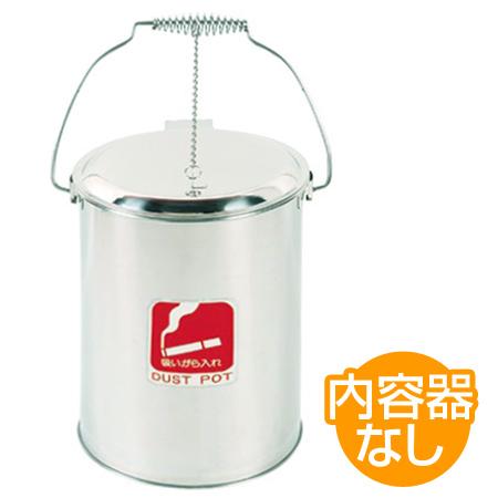 ゴミ箱 ダストポット ST-10 内容器なし 送料無料 【5000円以上送料無料】