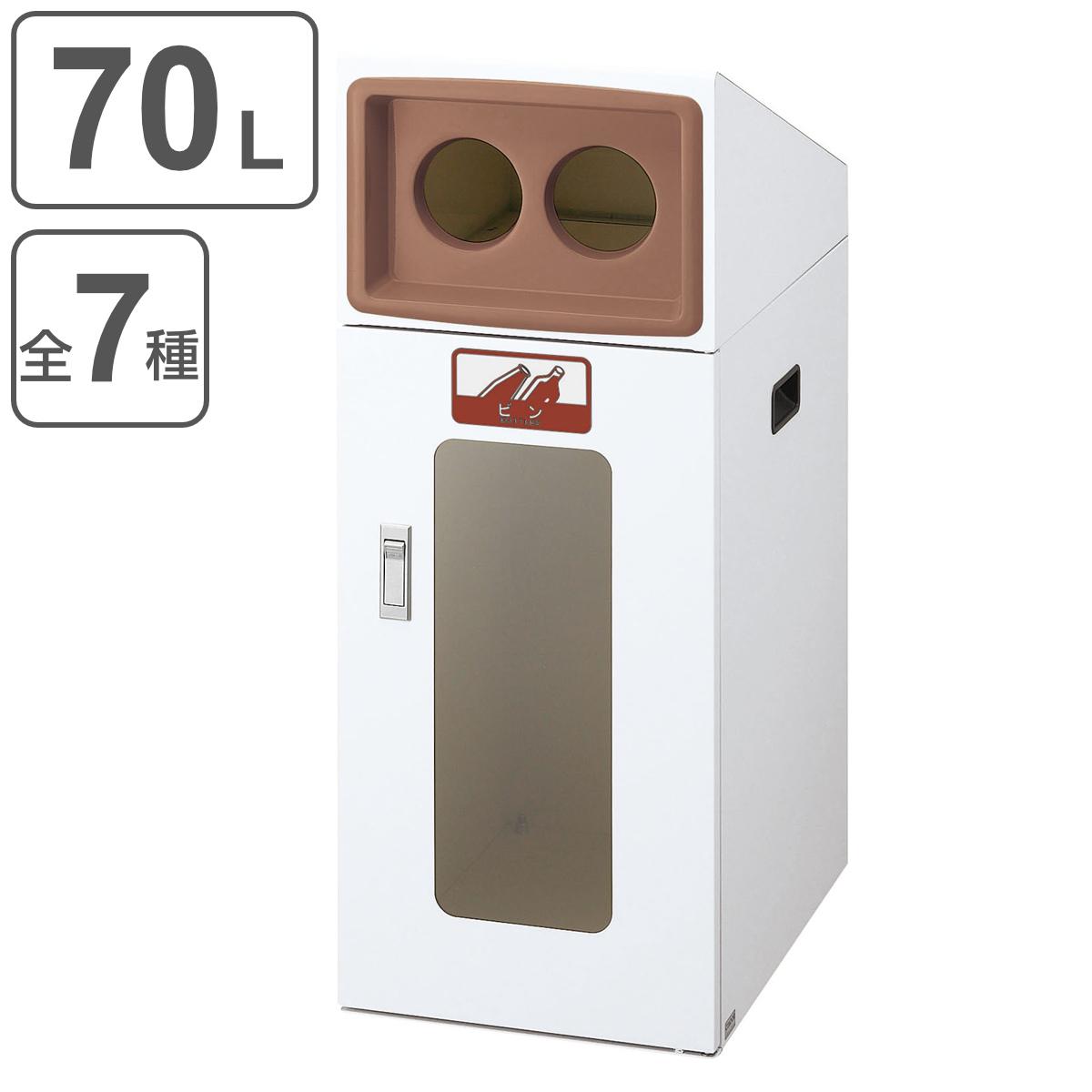 分別ゴミ箱 屋外用 リサイクルボックス TOS-50 ( 送料無料 ダストボックス 屑入れ 業務用 ) 【5000円以上送料無料】