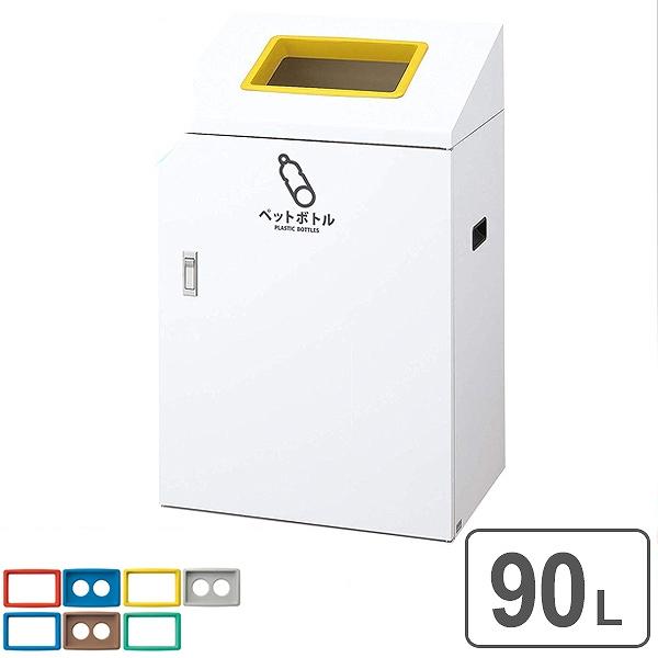 分別ゴミ箱 屋内用 リサイクルボックス YI-90 ( 送料無料 ダストボックス 屑入れ 業務用 ) 【5000円以上送料無料】