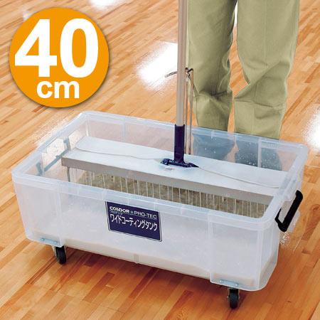 ワックス掛け用 角バケツ コーティングタンク ワイドモップ40用 ( 送料無料 床掃除 ワックス塗布 ) 【39ショップ】
