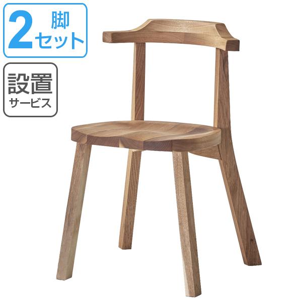 ダイニングチェア 2脚セット 天然木 日本製 AKI 座面高43cm ( 送料無料 チェア ダイニングチェアー チェアー イス いす 椅子 完成品 ダイニング 食卓 家具 食卓椅子 2脚 くるみ 胡桃 国産 木製 木目 北欧 ナチュラル )【39ショップ】