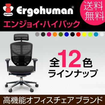【500円オフクーポン使えます】エルゴヒューマンのオフィスチェア【エンジョイ・ハイタイプ】送料無料