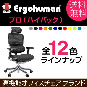 エルゴヒューマン オフィスチェア Ergohuman プロ ハイタイプ