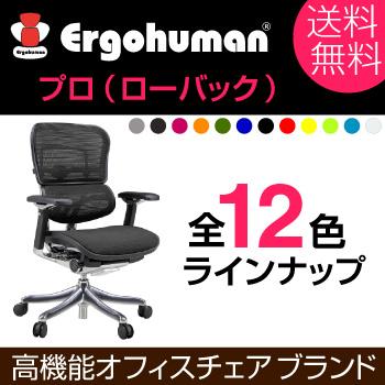 【500円オフクーポン使えます】エルゴヒューマンのオフィスチェア【プロ・ロータイプ】送料無料