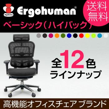 エルゴヒューマン オフィスチェア Ergohuman ベーシック ハイタイプ