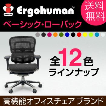 エルゴヒューマンのオフィスチェア【ベーシック・ロータイプ】送料無料