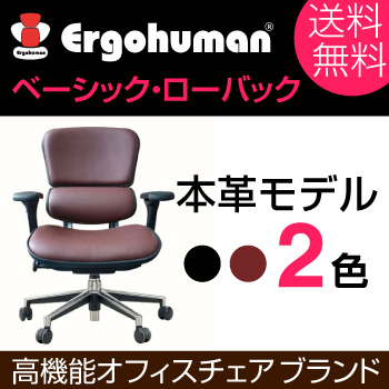 エルゴヒューマン オフィスチェア Ergohuman ベーシック ロータイプ レザー