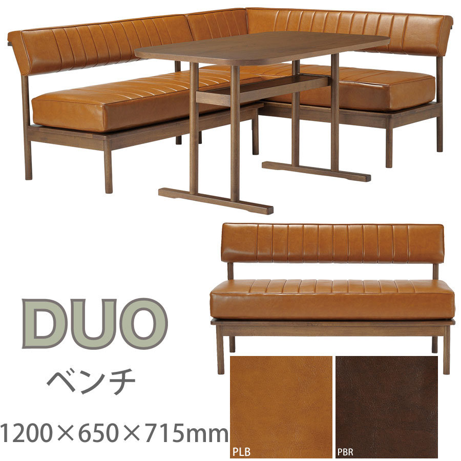 DUO ベンチ【代引き不可】