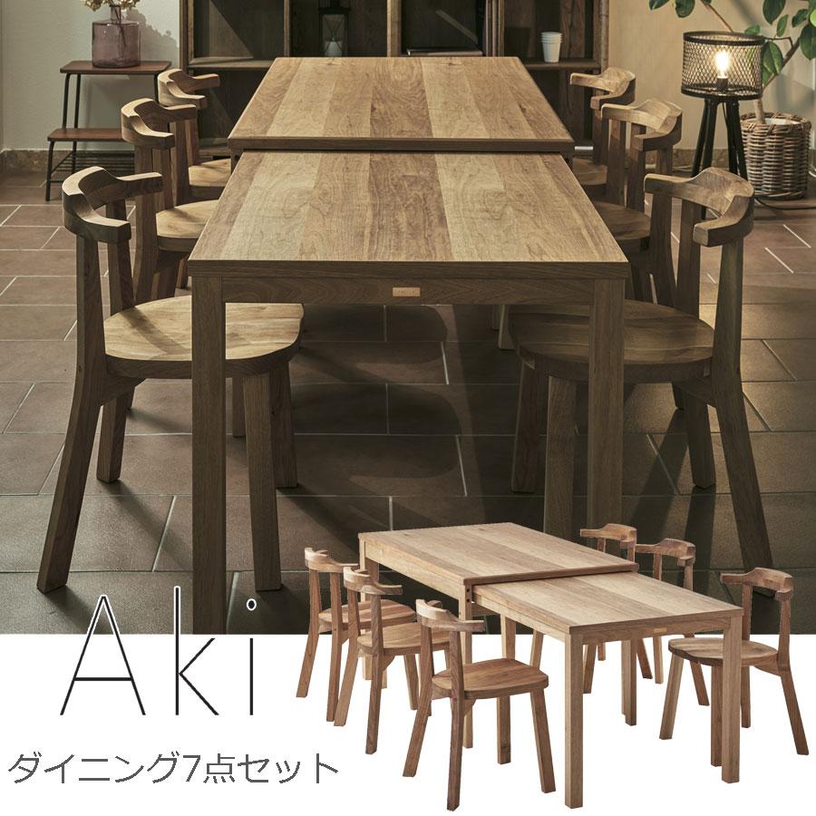 <5/20に使えるクーポン配布中♪>Aki あき エクステンションテーブル&チェア 7点セット【一部地域開梱設置無料】【代引き不可】