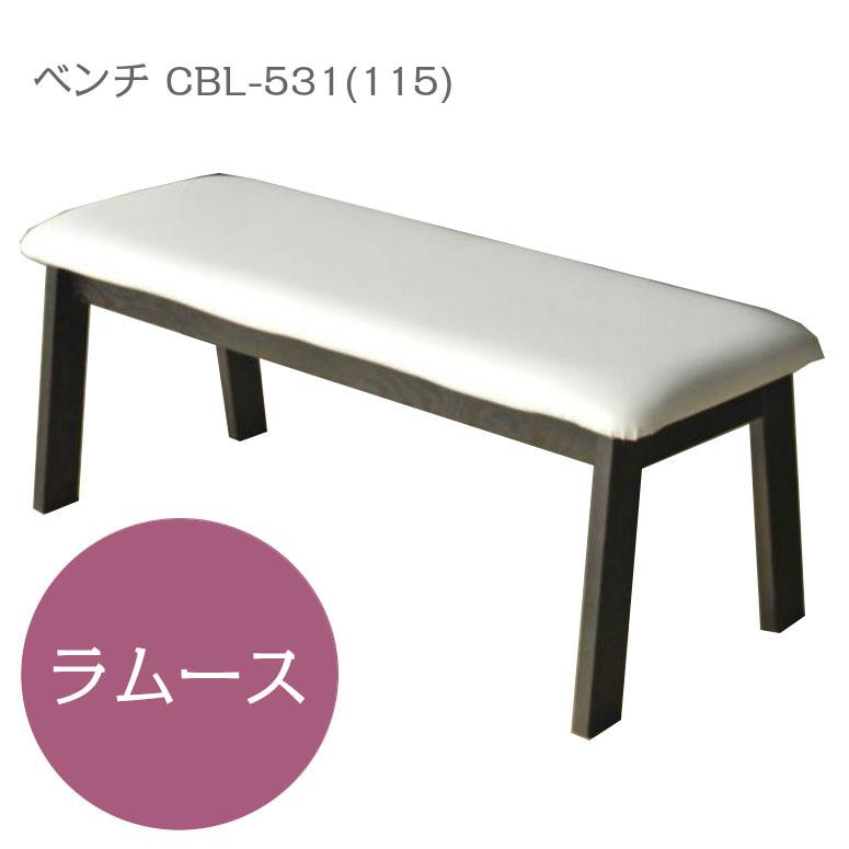 モリタインテリア ベンチ CBL-531 幅115cm ラムース【代引き不可】