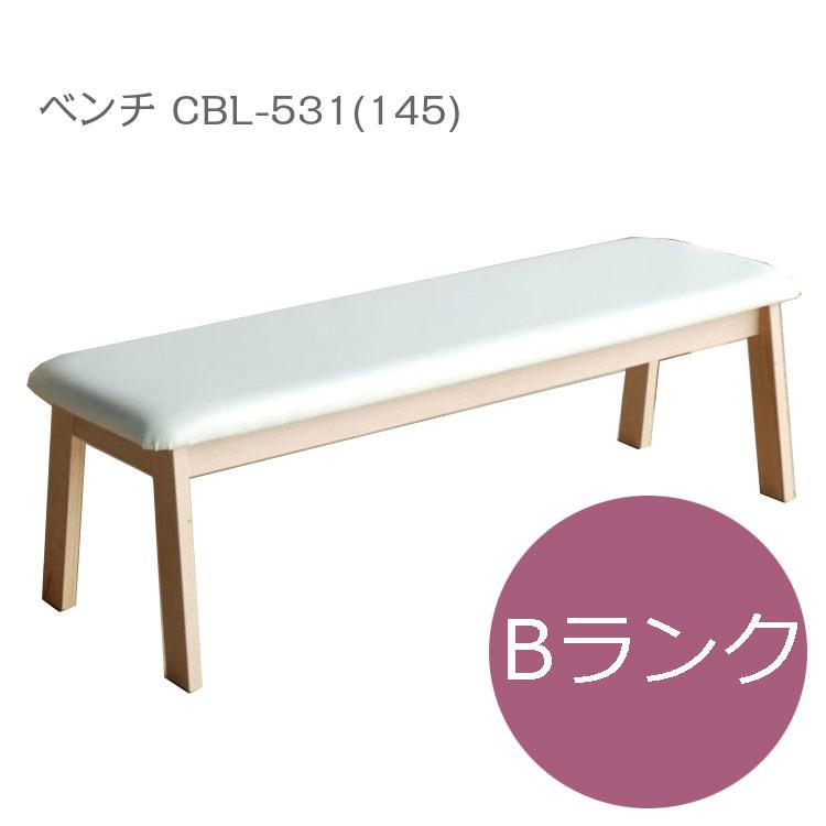 モリタインテリア ベンチ CBL-531 幅145cm Bランク【代引き不可】