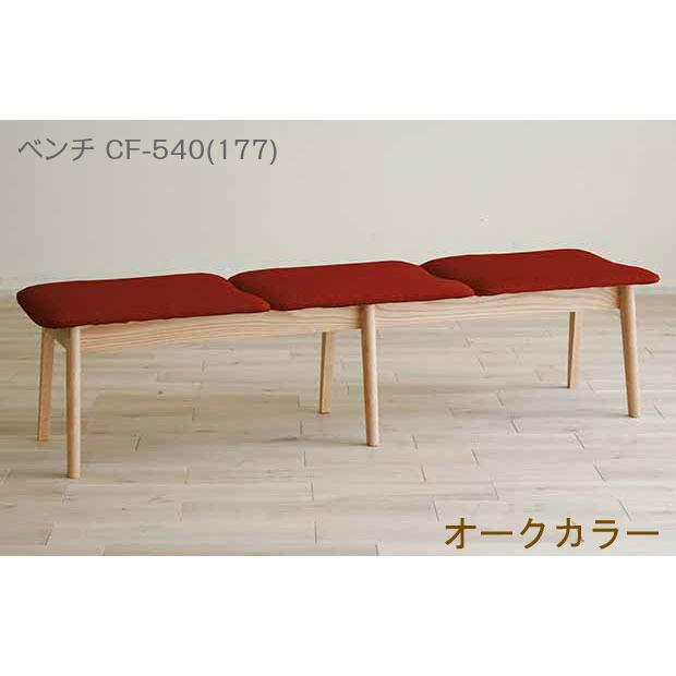 モリタインテリア ダイニングベンチ CF-540 幅177cm【代引き不可】