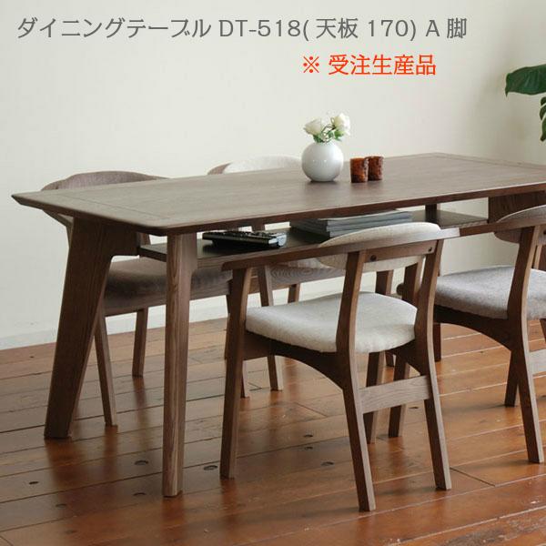 モリタインテリア ダイニングテーブル DT-518 170天板 A脚【代引き不可】