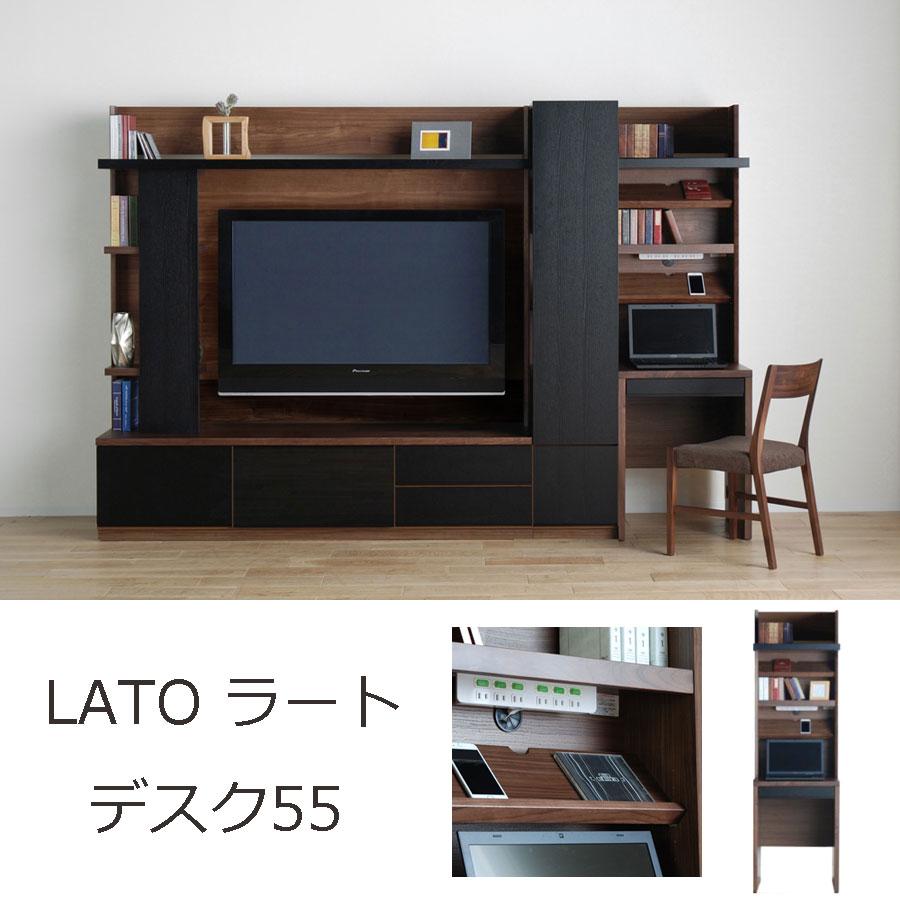 モリタインテリア LATO ラート デスク55【一部地域開梱設置無料】【代引き不可】
