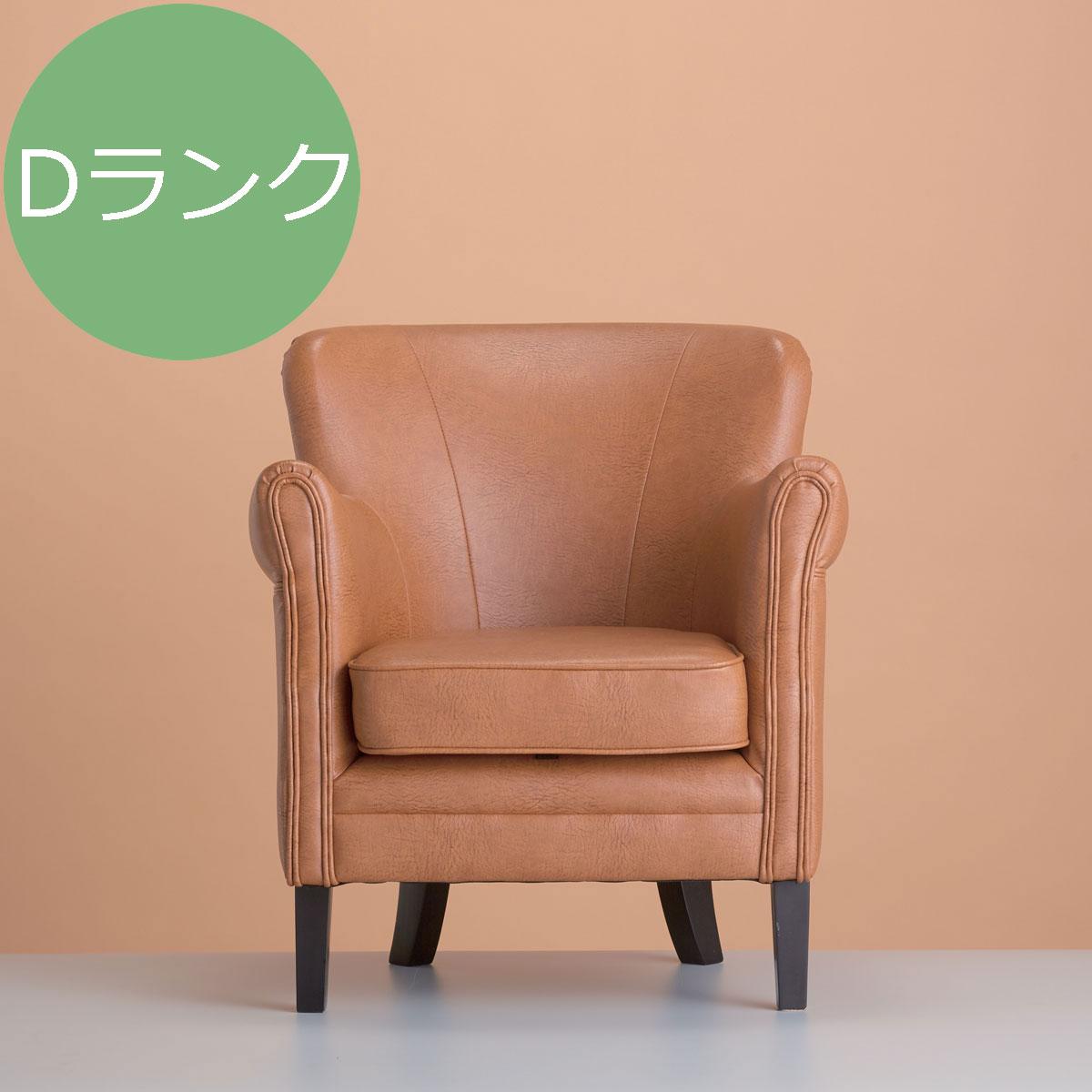アームチェア GENTLE ジェントル Dランク【代引き不可】