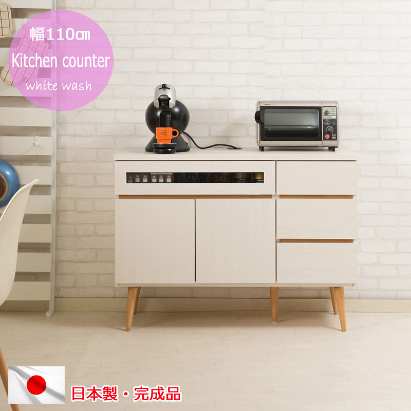 幅110 キッチンカウンター 家電型タイプ ホワイト NO-0162【代引きのみ】