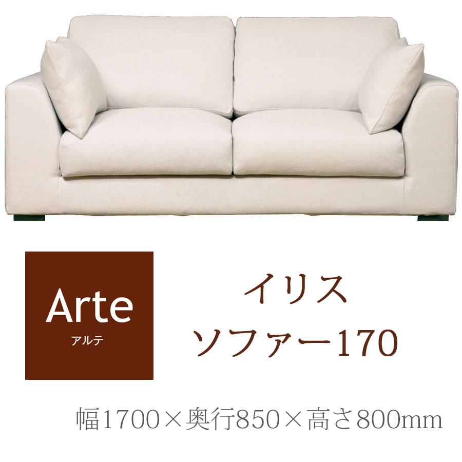 松永家具 アルテ イリス ソファー 170 国産 完成品【代引き不可】