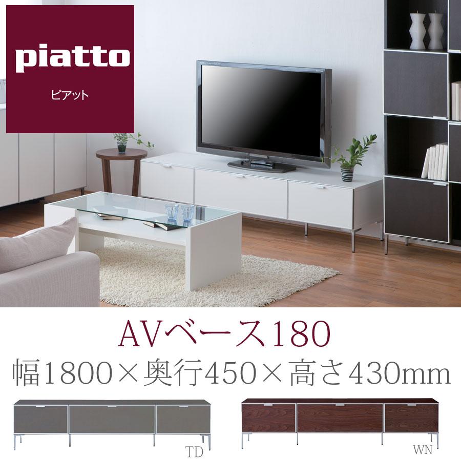 松永家具 ピアット AVベース 150【一部地域開梱設置無料】【代引き不可】