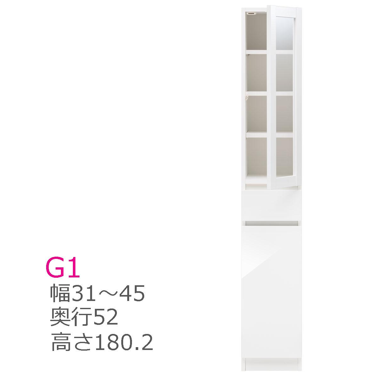 スリム すきまくん 樹脂扉キャビネット G1 幅31~45cm 奥行52cm【代引き不可】