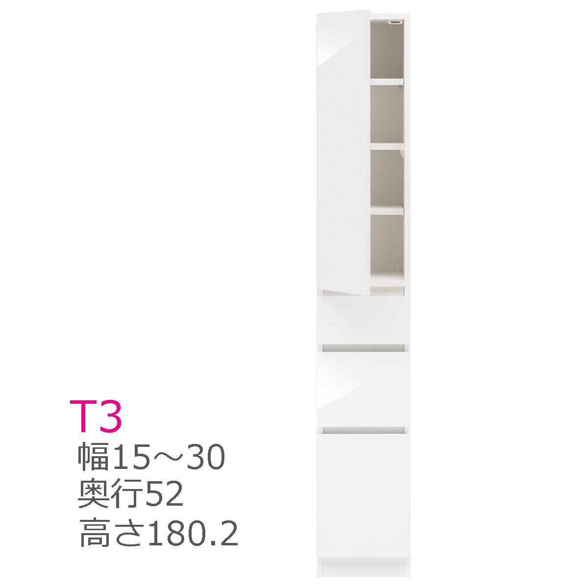 スリム すきまくん 板扉キャビネット 引出しタイプ T3 幅15~30cm 奥行52cm【代引き不可】