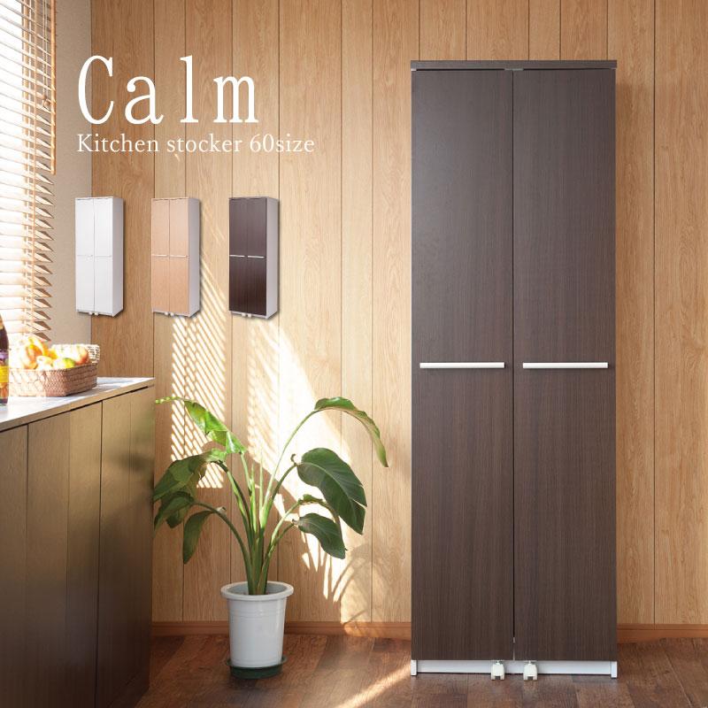 キッチンシリーズ Calm 大容量 キッチンストッカー 幅60 ダークブラウン FY-0043【代引きのみ】