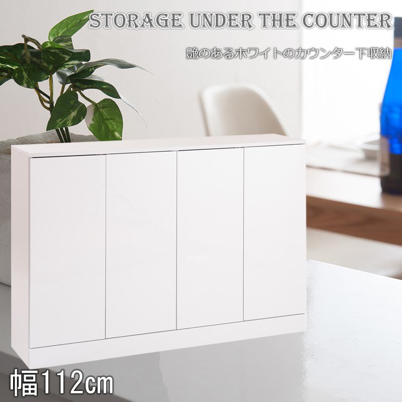 キッチンシリーズ Face カウンター下 収納 扉 幅112cm ホワイト FY-0044【代引きのみ】