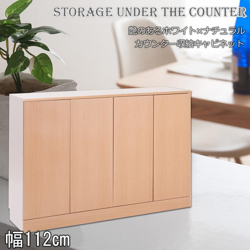 キッチンシリーズ Neat カウンター下 収納 扉 幅112cm ナチュラル FY-0045【代引きのみ】