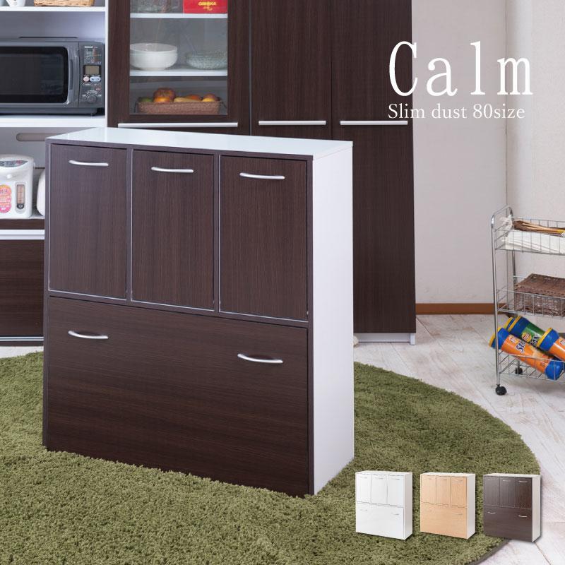 キッチンシリーズ calm 5分別 ダストボックス ダークブラウン FY-0033【代引きのみ】