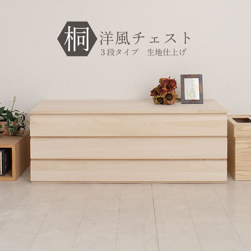 日本製 完成品 桐 3段 チェスト 生地仕上げ HI-0058【代引きのみ】