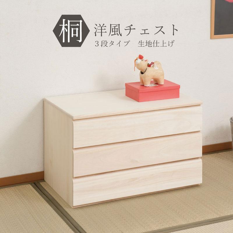 日本製 完成品 桐 洋風 チェスト 幅71cm 3段タイプ 生地仕上げ HI-0100【代引きのみ】
