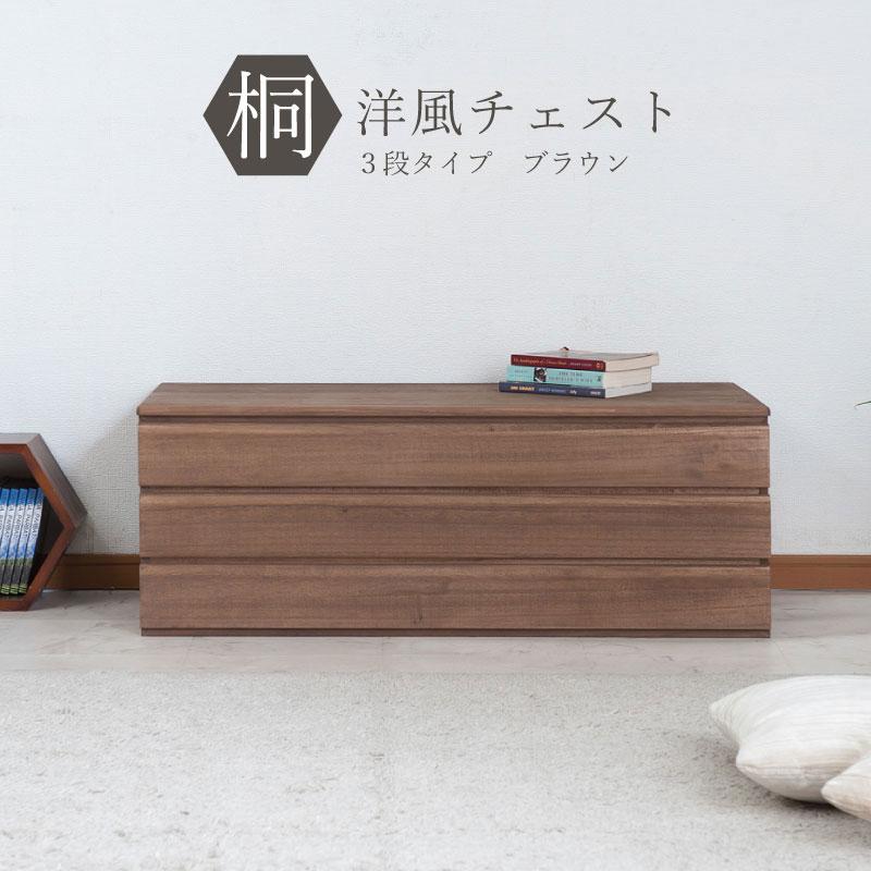 日本製 完成品 桐 洋風チェスト 3段タイプ ブラウン HI-0084【代引きのみ】