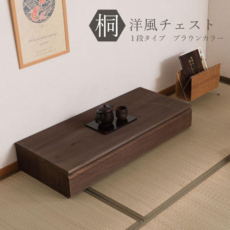 日本製 完成品 桐 洋風 チェスト 1段タイプ ブラウン HI-0095【代引きのみ】