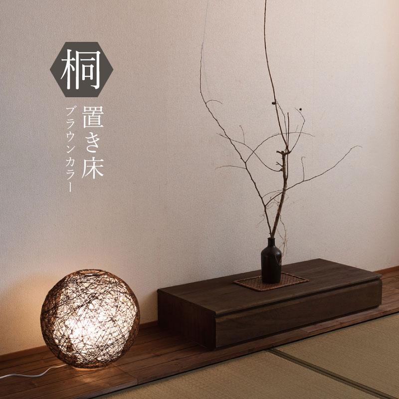 日本製 完成品 桐 置き床 ブラウン HI-0097【代引きのみ】