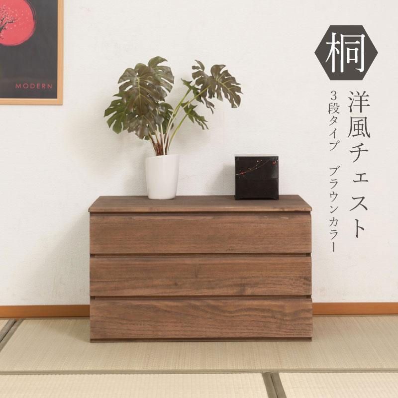 日本製 完成品 桐 洋風 チェスト 幅71cm 3段タイプ ブラウン色 HI-0102【代引きのみ】