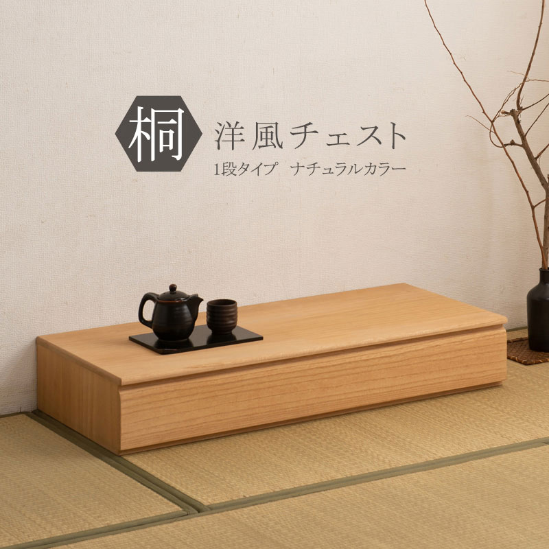 日本製 完成品 桐 洋風 チェスト 1段タイプ ナチュラル HI-0104【代引きのみ】