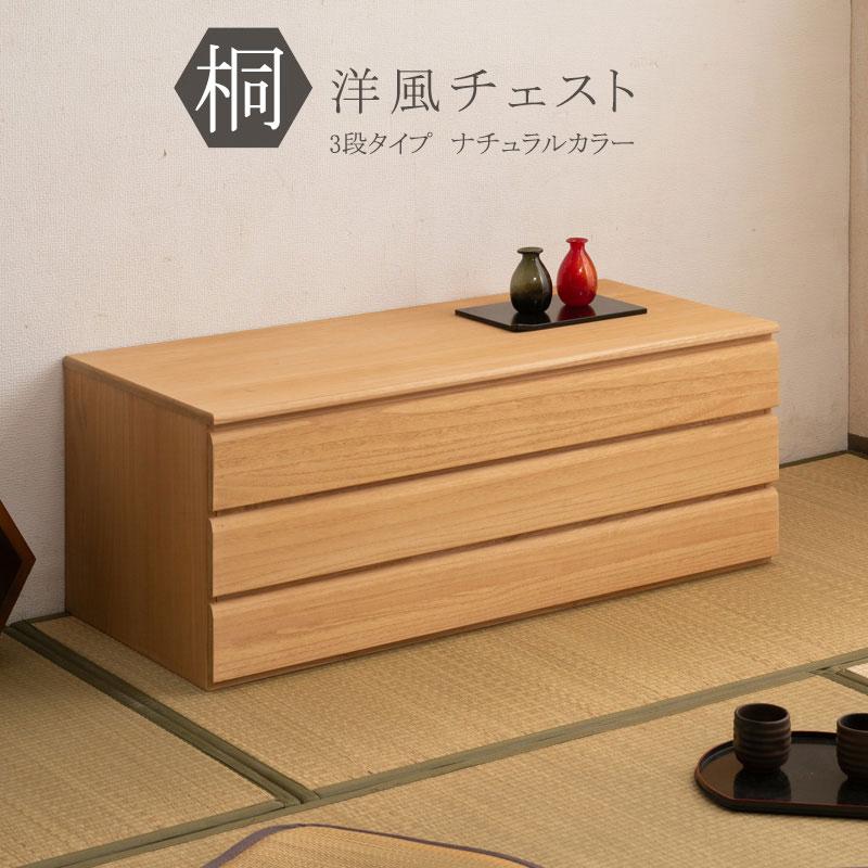 日本製 完成品 桐 洋風 チェスト 3段タイプ ナチュラル HI-0105【代引きのみ】