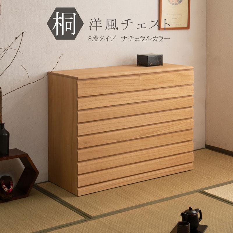 日本製 完成品 桐 洋風 チェスト 8段タイプ ナチュラル HI-0107【代引きのみ】