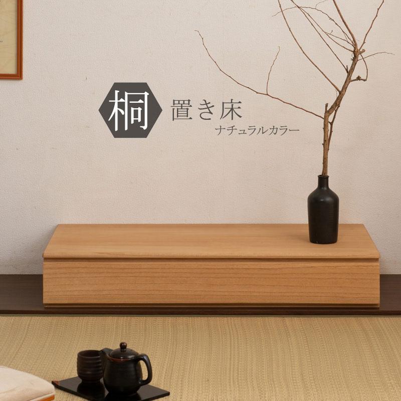 日本製 完成品 桐 置き床 ナチュラル HI-0110【代引きのみ】