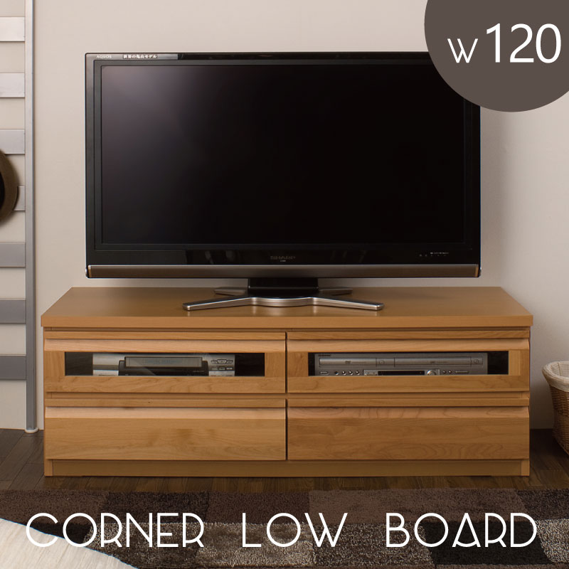 日本製 完成品 アルダー コーナー TV ユニットシリーズ 幅120cm ナチュラル TE-0023【代引きのみ】