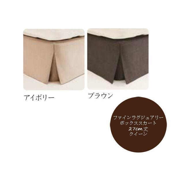 シモンズ Simmons ベッド ボックススカート 27cm丈 LF1040 クイーン【代引き可能】