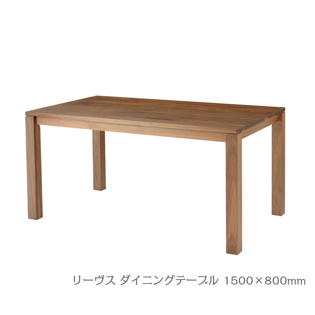 レグナテック リーヴス ダイニングテーブル 1500×800mm 無垢【一部地域開梱設置無料】【代引き不可】