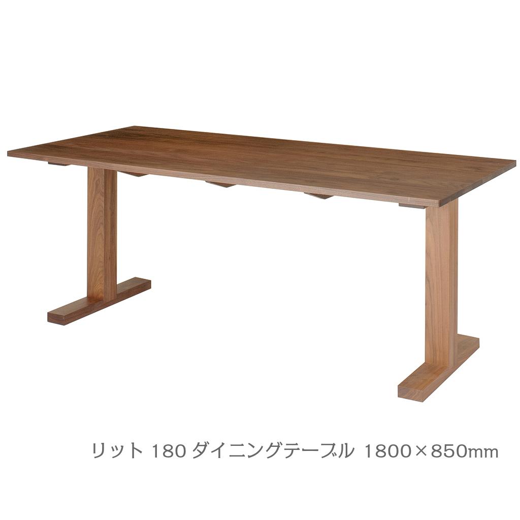 レグナテック リット ダイニングテーブル 1800×850mm【一部地域開梱設置無料】【代引き不可】
