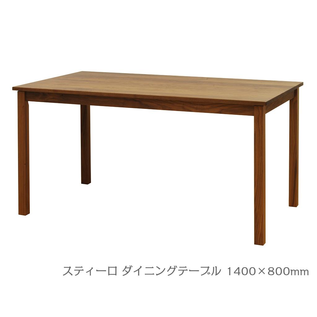 レグナテック スティーロ ダイニングテーブル 1400×800mm【代引き不可】