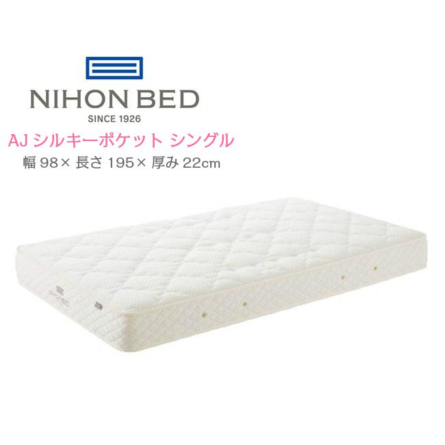 日本ベッド AJシルキーポケット 11273 シングル 高級 電動ベッド用 マットレス 寝具 ポケットコイル【一部地域開梱設置無料】【代引き不可】