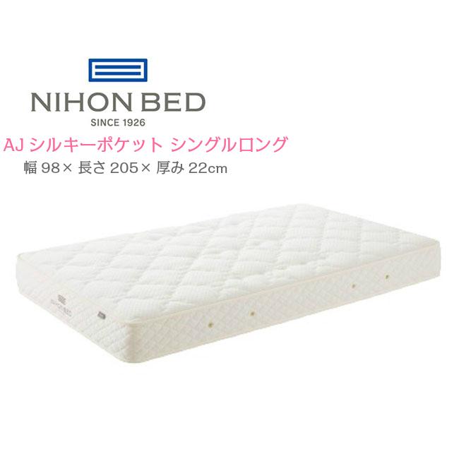 日本ベッド AJシルキーポケット 11273 シングルロング 高級 電動ベッド用 マットレス 寝具 ポケットコイル【一部地域開梱設置無料】【代引き不可】