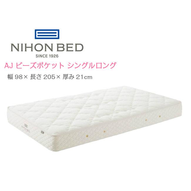 日本ベッド AJビーズポケット 11274 シングルロング 高級 電動ベッド用 マットレス 寝具 ポケットコイル【一部地域開梱設置無料】【代引き不可】