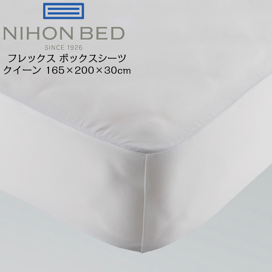日本ベッド フレックスシーツ 50771 クイーン【代引き可能】