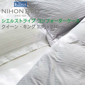 <マラソン期間中使えるクーポン配布中♪>日本ベッド コンフォーターケース シエルストライプ クイーン・キング【代引き可能】