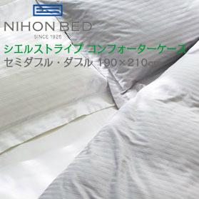 <マラソン期間中使えるクーポン配布中♪>日本ベッド コンフォーターケース シエルストライプ セミダブル・ダブル【代引き可能】